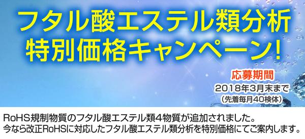 フタル酸エステル類分析特別価格キャンペーン!