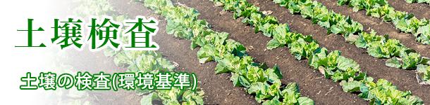 【土壌検査】土壌の検査(環境基準)