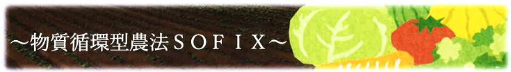 物質循環型農法SOFIX